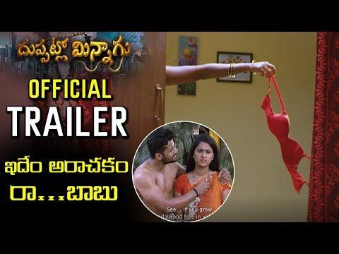 Duppatlo Minnagu Movie Official Trailer | Tollywood Latest Movie Trailers 2019 | Tollywood Nagar