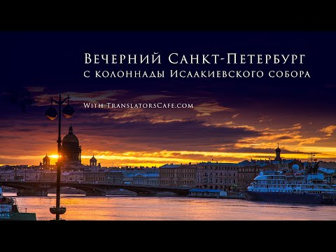 Вечерний Санкт-Петербург с колоннады Исаакиевского собора вместе с TranslatorsCafe.com