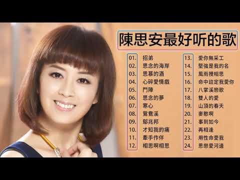 【喬幼 Yoyo Qiao】 喬幼的最佳歌曲【招弟 / 思念的海岸 / 思慕的酒 / 心碎愛情戲 / 鬥陣 】台語新歌排行榜 || Best Songs Of Yoyo Qiao