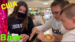 США Влог Самые вкусные пирожки от мамы Шоппинг с мамой и детьми Большая семья в США USA Vlog