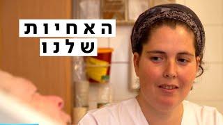 מסתכלות למוות בעיניים: האחיות שמלוות חולים אל מותם