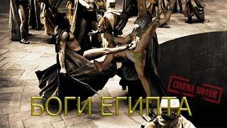 [Cinema Rover] - Обзор фильма ► Боги Египта/Gods of Egypt ◄
