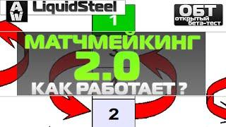 Матчмейкинг 2.0 Как работает? - Armored Warfare : Проект Армата