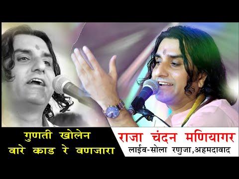 Raja Chandan Maniyagari !! Prakash Mali !!  Sola Ranuja Live 2019