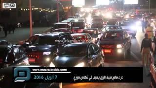 مصر العربية | عزاء سامح سيف اليزل يتسبب في تكدس مروري