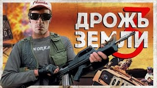 "ТРЕШ-ОБЗОР ФИЛЬМА ""Дрожь Земли 3"""
