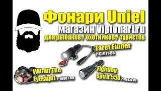 ОБЗОР: Супер мощные фонари для охоты, рыбалки и туризма / Фонари Uniel от магазина vipfonari.ru