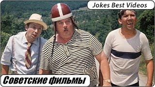 Подборка приколов # 10 Советские фильмы № 2