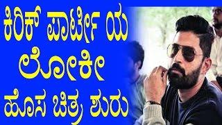 Kirik Party Loki Started New Movie | ಕಿರಿಕ್ ಪಾರ್ಟೀ ಯ ಲೋಕೀ ಅವರ ಹೊಸ ಚಿತ್ರ ಶುರು | YOYO TV Kannada