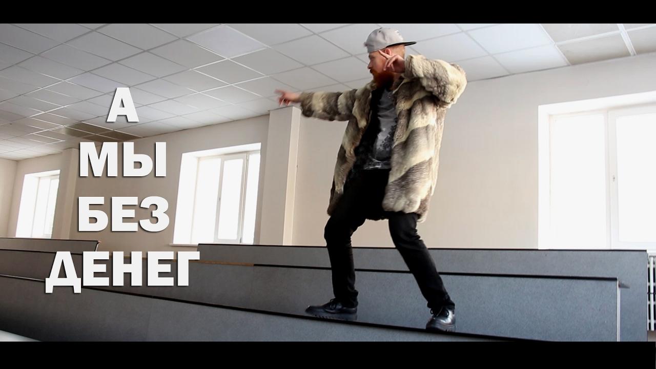 ВРЕМЯ И СТЕКЛО - НА СТИЛЕ (А мы без денег - пародия) - YouTube