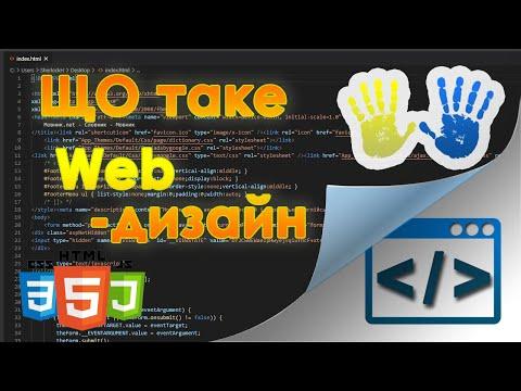 Урок 1. Веб-дизайн та веб-розробка - Вступ (Українською)