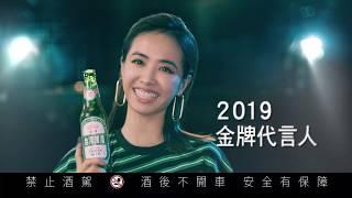 【金牌台灣啤酒】Jolin代言金牌,你也可以!