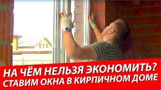 видео Пластиковые окна в Петергофе
