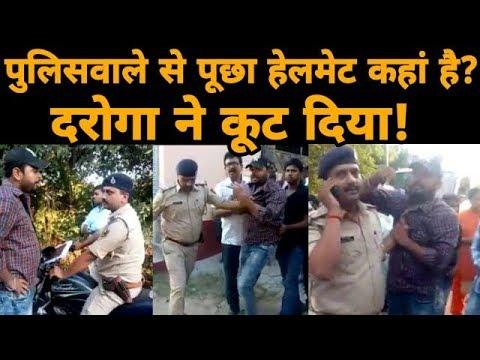 पुलिसवाले को new Traffic Rules के हिसाब से Challan भरने को कहा, दरोगा ने धुनाई की फिर जेल में डाला !