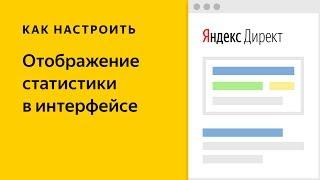 Отображение статистики в Директе. Видео о настройке контекстной рекламы в Яндекс.Директе