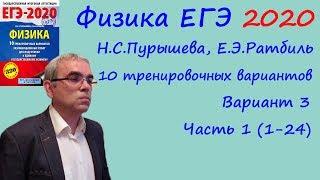 Физика ЕГЭ 2020 10 тренировочных вариантов (Пурышева, Ратбиль) Вариант 3 Разбор заданий 1-24