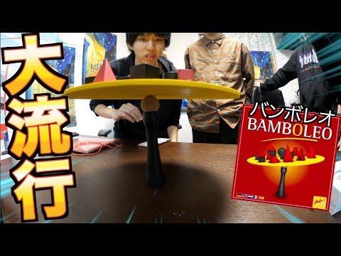 新感覚ゲーム・バンボレオがバチクソおもしろい【大流行】
