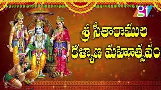 Raama Naamam Sony By Mittapally Surender | Sri Rama Navami Special | Great Telangana TV