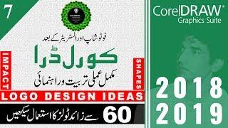 CorelDRAW 2018 Tools - Logo Design Ideas with Basic Shapes - Explained in Urdu - Hindi