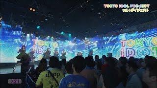 ダイジェスト@TIP LIVE Vol.4 TOKYO IDOL PROJECTプロデューサーと日経...