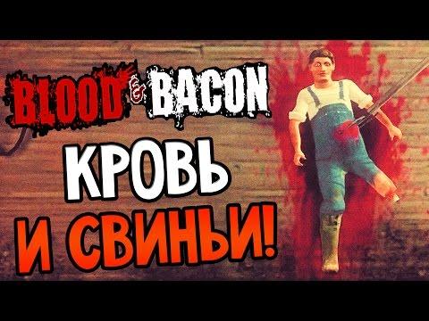 Blood And Bacon — РАСЧЛЕНЕНКА СВИНЕЙ ПО СЕТИ!