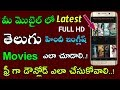 Download  Free Telugu latest HD movies 2017    How to download latest movies in mobile   telugu