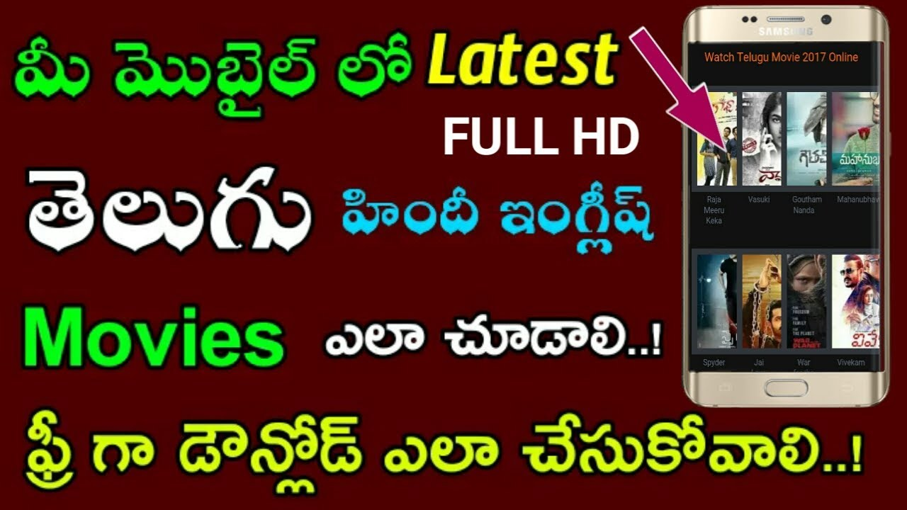 download free telugu latest hd movies 2017 || how to download latest