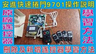 安進快速捲門9701操作說明,刪除遙控器設定方式,新增遙控器學習方法,有需要原廠遙控器,請洽勝豐印材