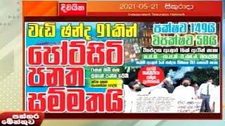 Paththaramenthuwa - (2021-05-21) | ITN Thumbnail