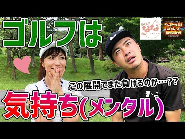 ゴルフは気持ち(メンタル)…高沢奈苗をボコす予定が、アンダーパーからまた大叩きするのかよ!_ゴルフななちゃんねるコラボ③