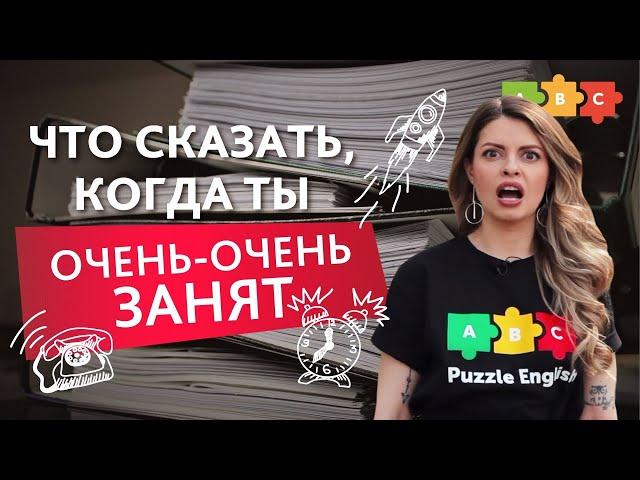 Что сказать, когда ты очень-очень-очень занят   Puzzle English