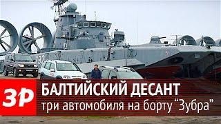 Балтийский десант: три вседорожника на борту «Зубра»