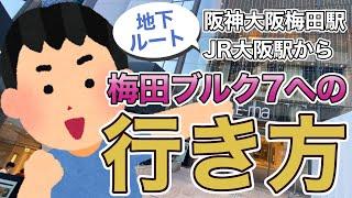 【大阪】梅田ブルク7への行き方(JR大阪駅→阪神大阪梅田駅スタート:地下ルート)
