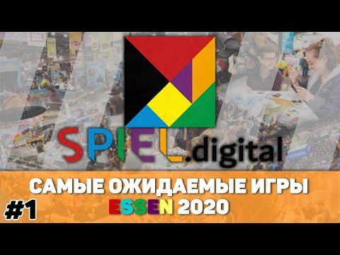 Essen Spiel digital ТОП Самых Ожидаемых настольных игр №1