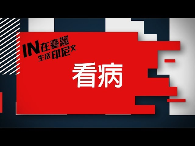 印尼語「看病」│《語言學習》IN在台灣・生活印尼文×S2