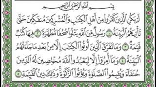 098 Al Bayyinah - Mahmoud Ali Al Banna سورة البينة للشيخ محمود علي البنا