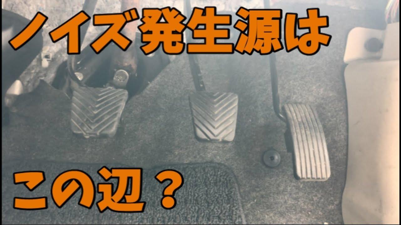13万円のeKワゴンを買ってみた 続続続・デッドニング編【すみす】