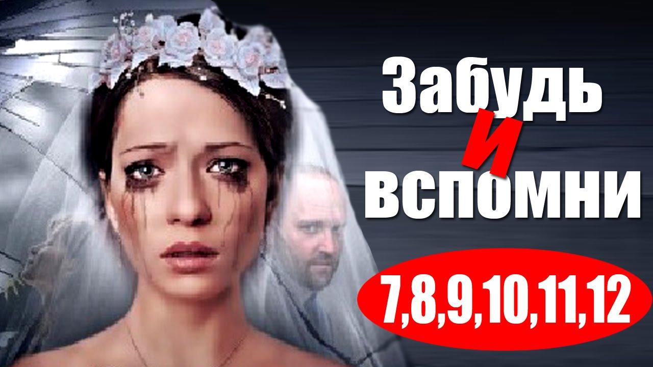 Забудь и вспомни 7,8,9,10,11,12 серия Русские мелодрамы 2016 - краткое содержание - Наше кино MyTub.