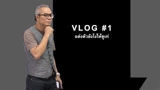 vlog#1 แต่งตัวยังไงให้ผู้ชายดูเท่