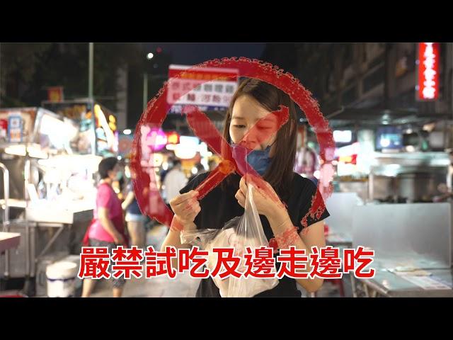 傳統市場與夜市防疫指引_ 國語【行政院防疫宣傳影片】