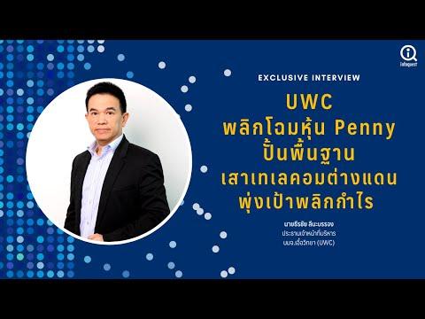 UWC พลิกโฉมหุ้น Penny ปั้นพื้นฐานเสาเทเลคอมต่างแดนพุ่งเป้าพลิกกำไร