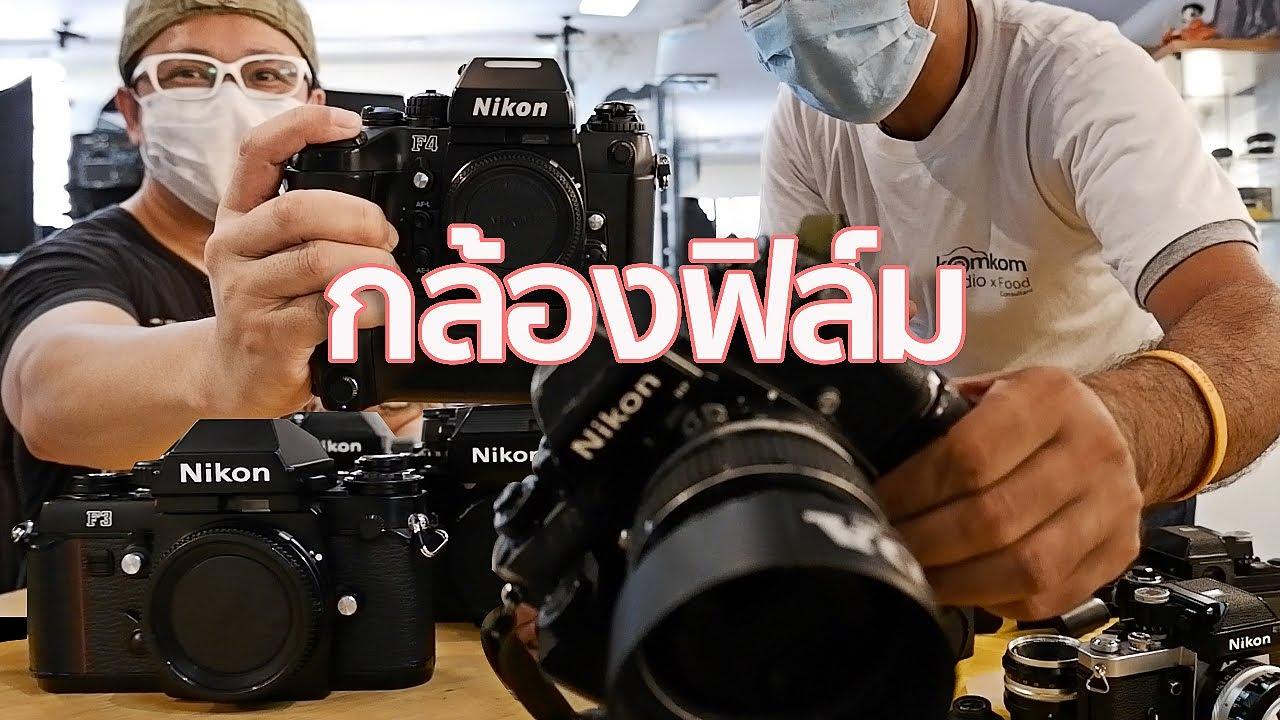 เปรียบเทียบกล้องฟิล์ม Nikon F2 F3 F4 By Mr Gabpa