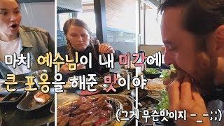 [Eng] 숯불구이집 처음 가 본 미국가족 반응은!?   American family tries Korean charcoal grill!?  