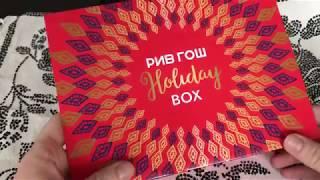 рИВ ГОШ БОКС 2  Распаковка  // состав 2 // февраль 19