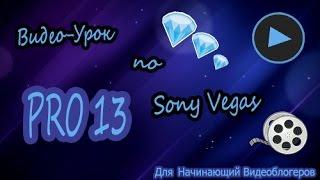 ✂ Видео-Урок по Sony Vegas pro 13. (♯4 урока в одном видео♯)