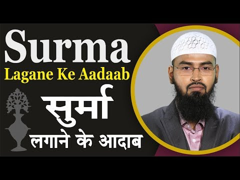 Surma Lagane Ke Aadaab - Etiquettes of Applying Kohl By Adv. Faiz Syed