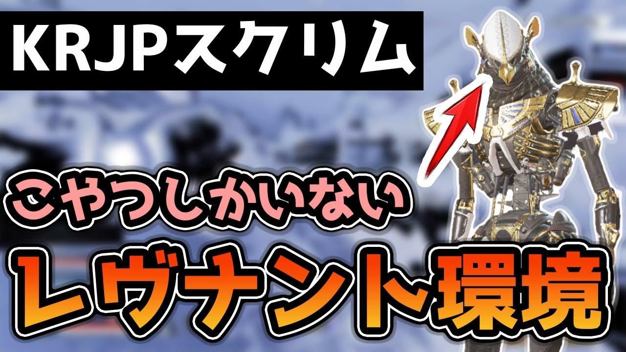 【スクリム】レヴナント環境でチャンピオン【APEX】