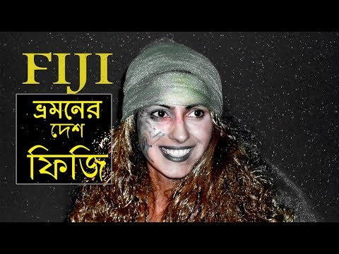 ফিজি এর কিছু সাহসী তথ্য | Amazing Facts about Fiji in Bengali