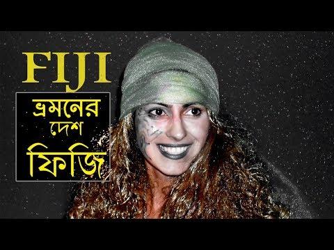 ফিজি এর কিছু সাহসী তথ্য | Amazing Facts about Fiji in Bengali