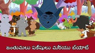 జంతువులు పక్షులు మరియు బ్యాట్ - Stories In Telugu | Telugu Stories | Fairy Tales In Telugu